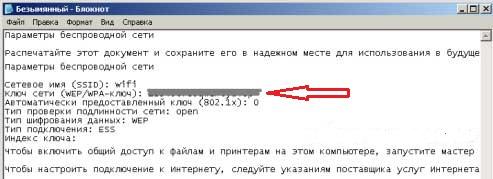 Как узнать пароль от wifi windows xp 5
