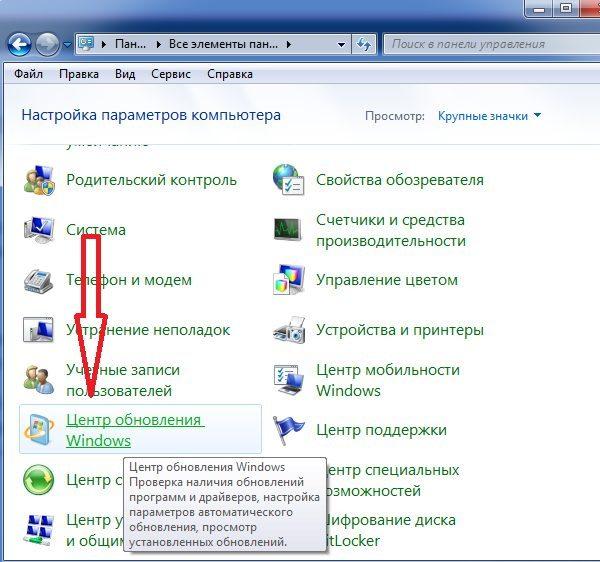 """Заходим в """"Панель управления"""" и нажимаем """"Центр обновления Windows"""""""