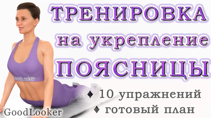 Топ-10 упражнений для укрепления поясницы