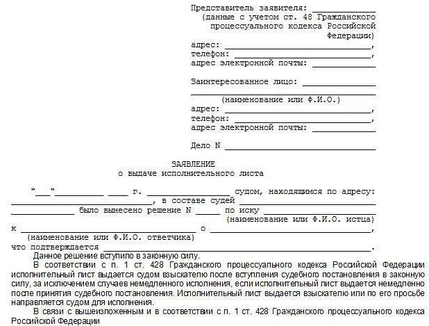 Как получить исполнительный лист по решению суда счета каких банков могут арестовывать судебные приставы