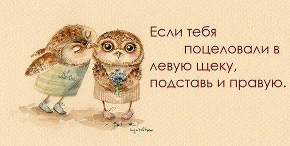 Если тебя поцеловали в левую щеку . Обсуждение на LiveInternet - Российский Сервис Онлайн-Дневников