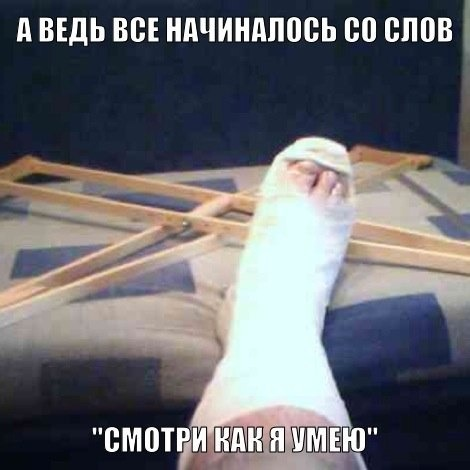 Перелом руки демотиватор
