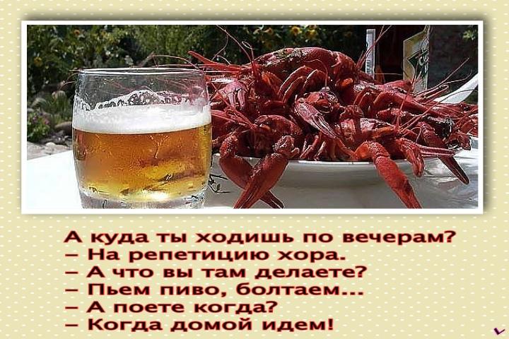 Сновидений, картинки пиво с рыбой прикольные и надписями пятница