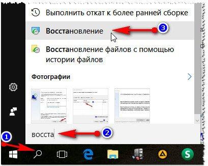 Windows 10 - ПУСК: как открыть окно восстановления