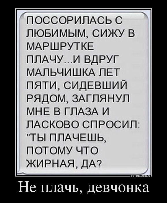 Демотиваторы  смех, прикол, юмор, демотиваторы