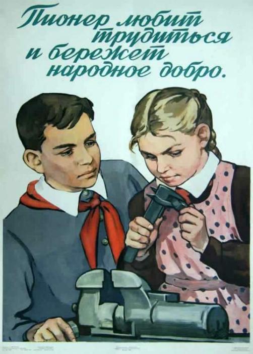 Советский плакат с пионерами.