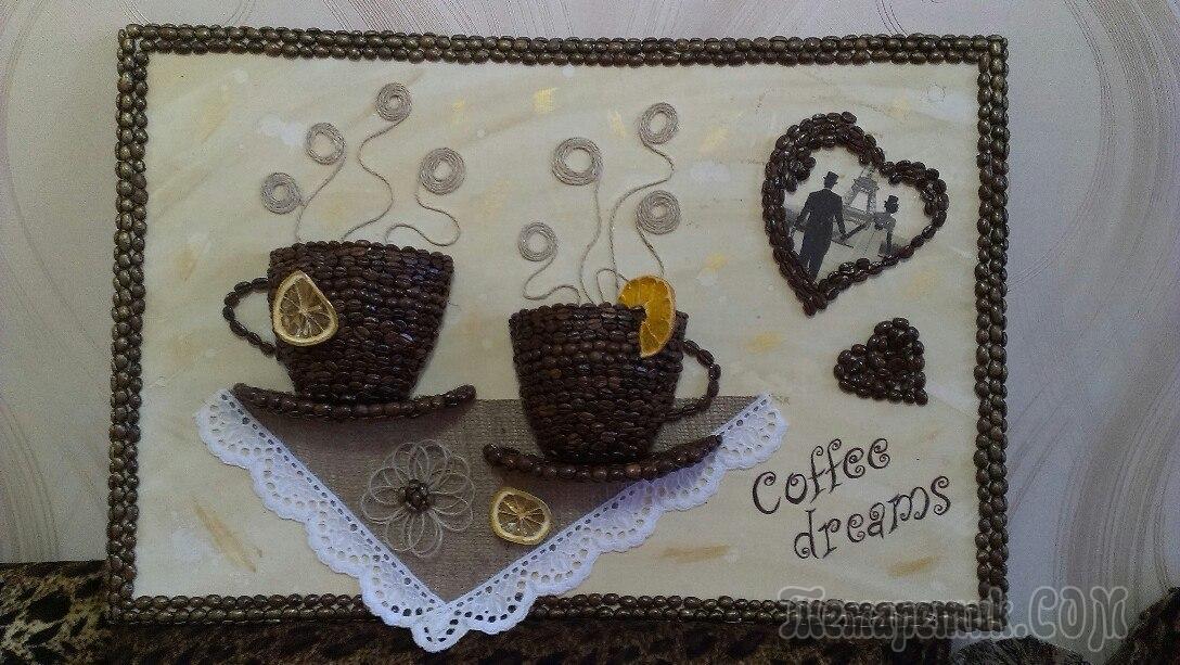 Марта поздравления, открытка с днем рождения своими руками из кофейных зерен