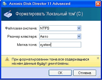 настройки форматирования диска