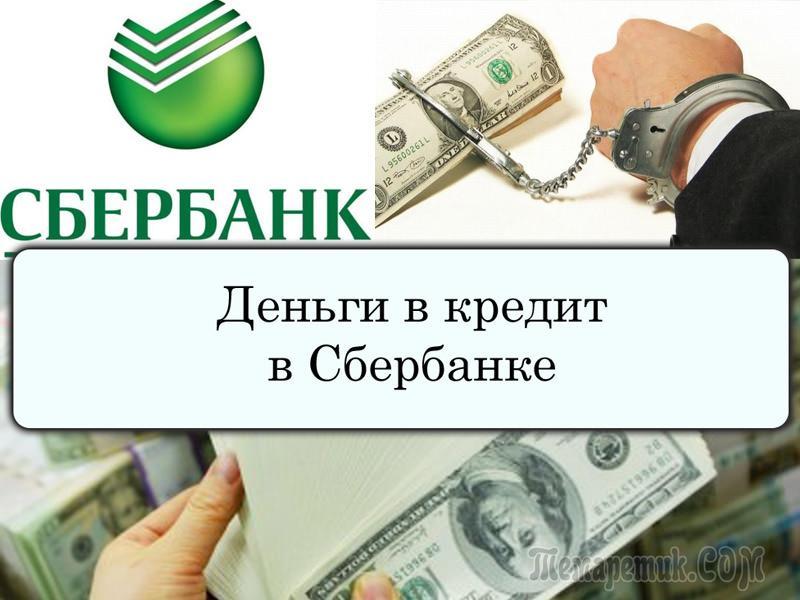 в какие дни лучше брать кредит в сбербанке город: Калуга