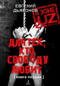 Узбекистан: Роман повествует об ужасах в тюремных застенках