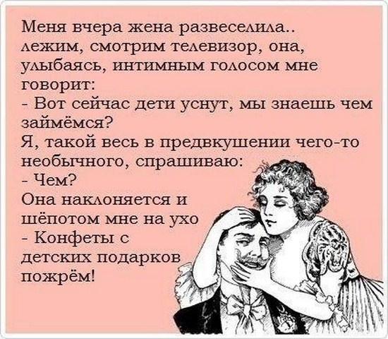 Супружеская жизнь с юмором