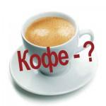 качество кофе