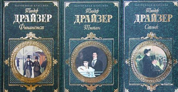 Знаковые произведения Теодора Драйзера