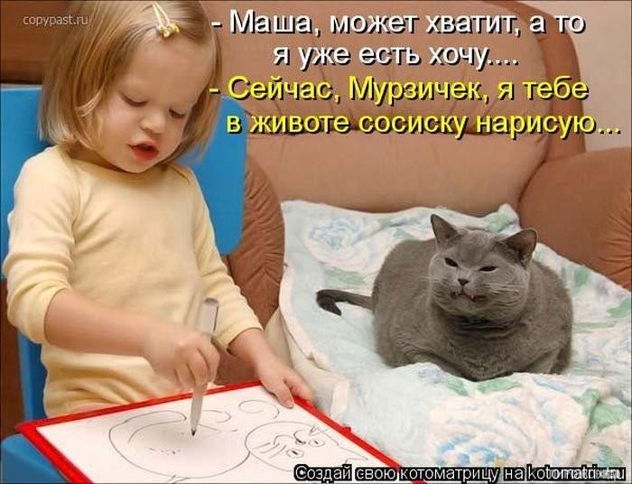 Коты и дети фото приколы