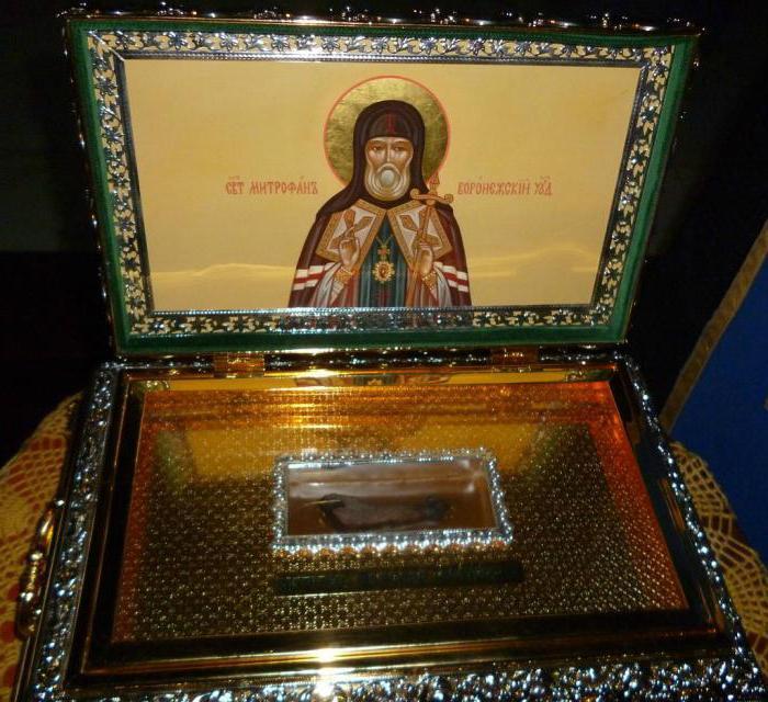 молитва святому митрофану воронежскому