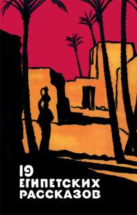 19 египетских рассказов