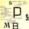 Кто употреблял «албанский язык» в начале 20 века?