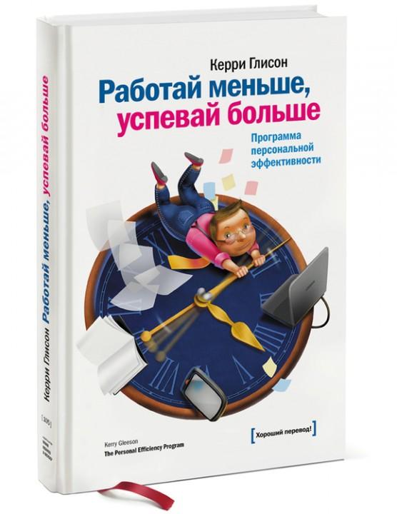 Хорошие книги: как успевать жить и работать - фото 4