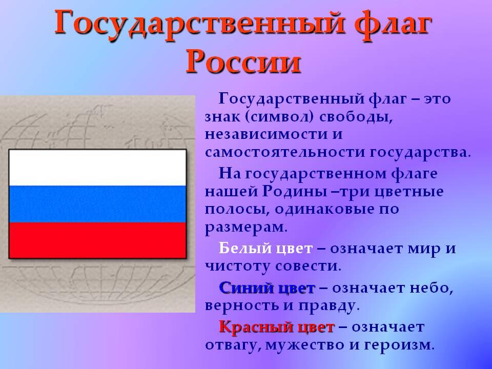 картинки значение флага россии топаз вода