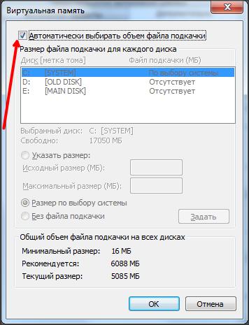 функция Автоматически выбирать объем файла подкачки