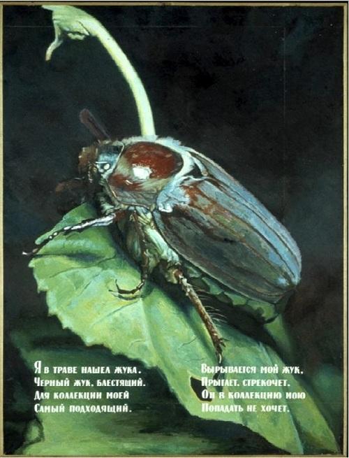 «Жук». 1985г.  Илья Кабаков