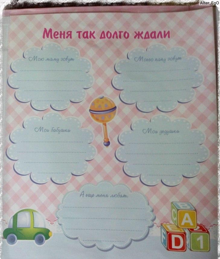 Вырезки и вклейки с данными малыша в фотоальбом