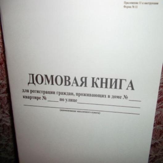 Домовая книга и выписка из нее