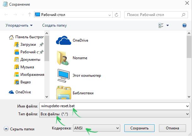 Сохранение файла с кодом