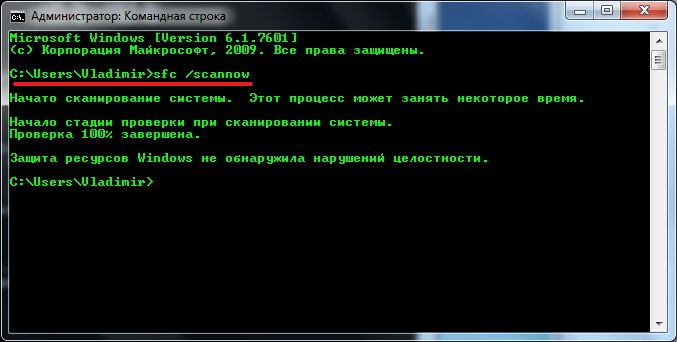 Защита Windows не обнаружила нарушений целестности