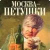 Какую книжку писатель попросил продавать точно по цене бутылки водки?