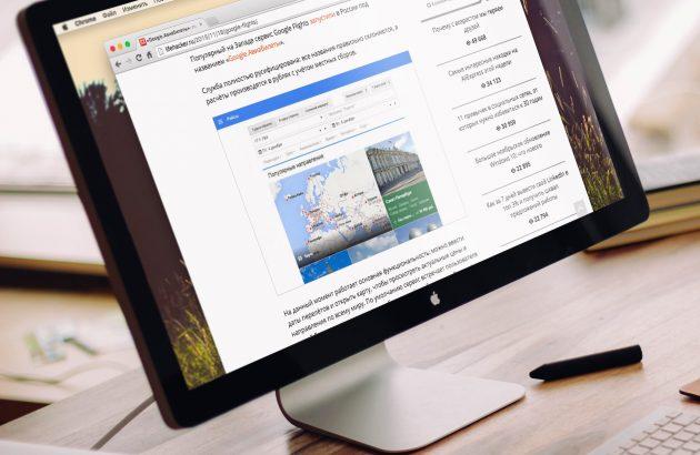 Горячие клавиши Chrome: взаимодействие с контентом на странице