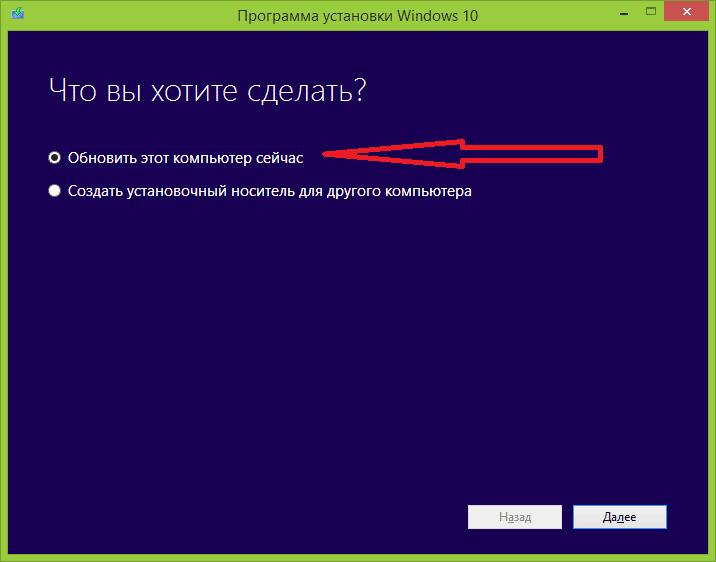 Запускаем программу установки Windows 10