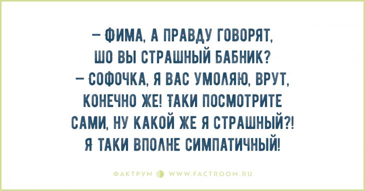 Замечательные анекдоты из Одессы