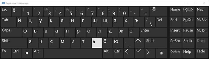 Альтернативная экранная клавиатура