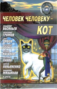 Человек человеку — кот