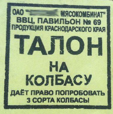 Как я колбасу в Москве по талонам продавал креатив, талоны, колбаса