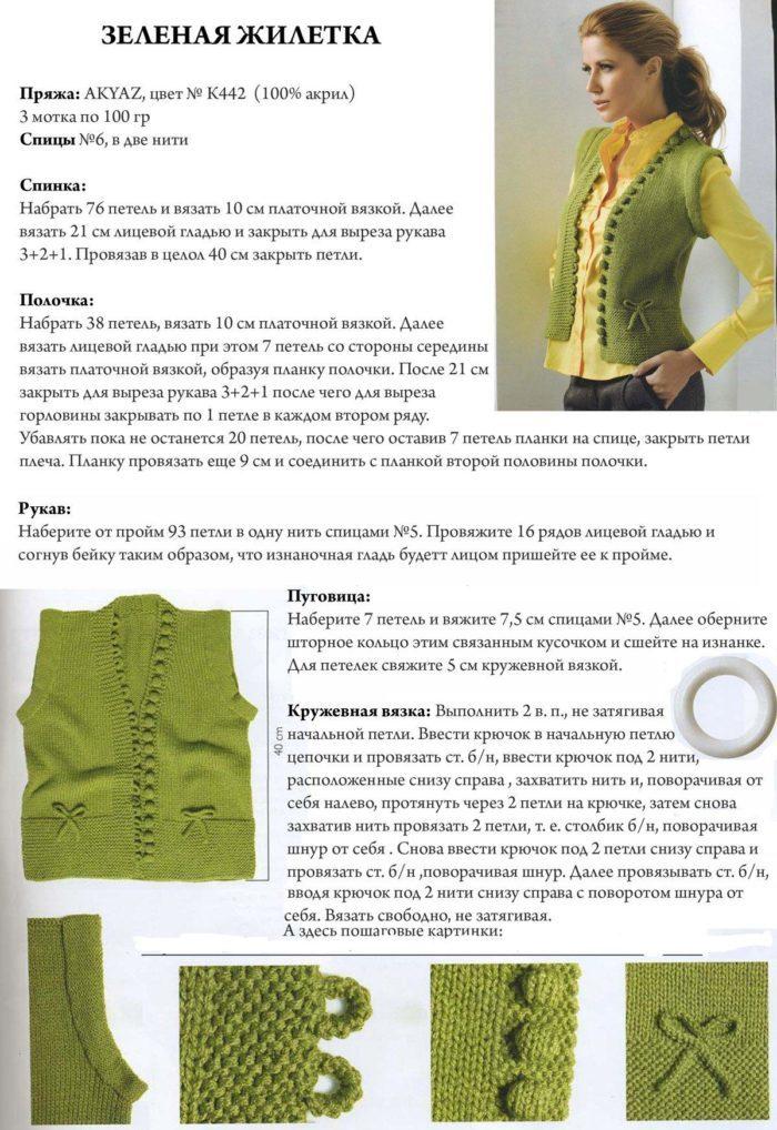 Схема зеленого жилета для девочки в школу спицами