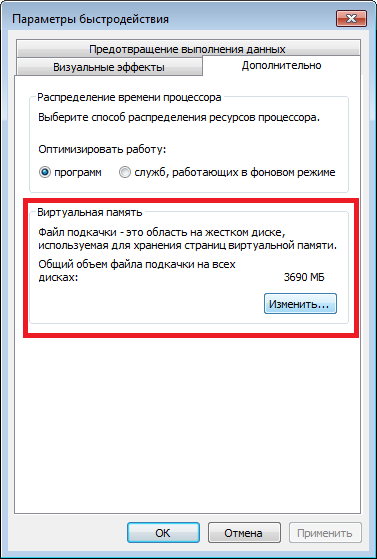 В виндовсе изменить файл подкачки