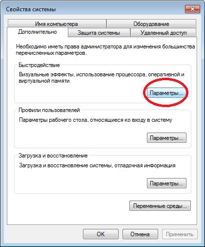 Изменение файла подкачки Виндовс
