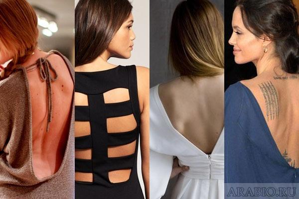 Вырезы на платьях, открывающие спину, весьма разнообразны