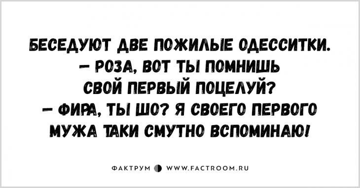 Десятка миленьких анекдотов из Одессы