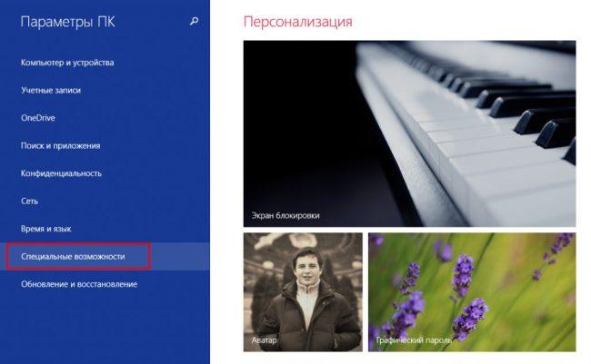№8. Меню параметров в Windows 8