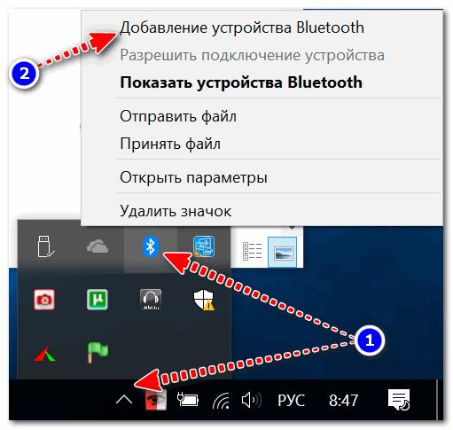 Добавление устройства в Windows 10