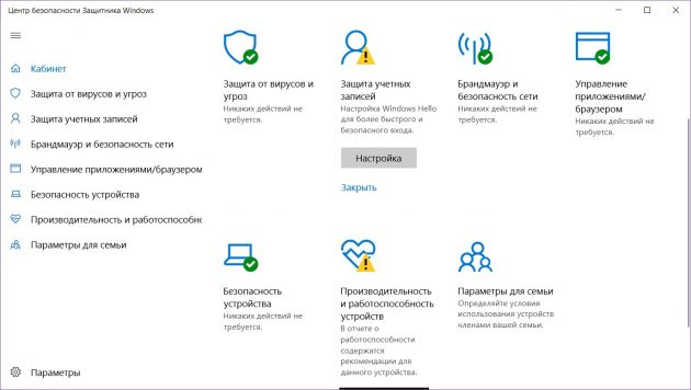 Защита компьютера: как включить «Защитник Windows»