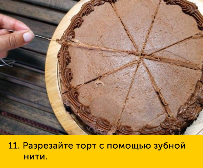 11 Разрезайте торт с помощью зубной нити