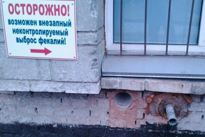 Когда у канализации недержание.   Фото: Humor.fm.