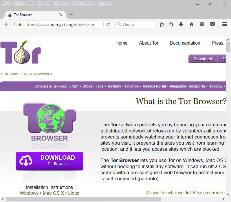 Как смотреть историю в браузере тор гирда тор браузер загрузка состояние сети hidra