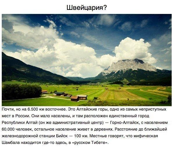 Непохожая Россия