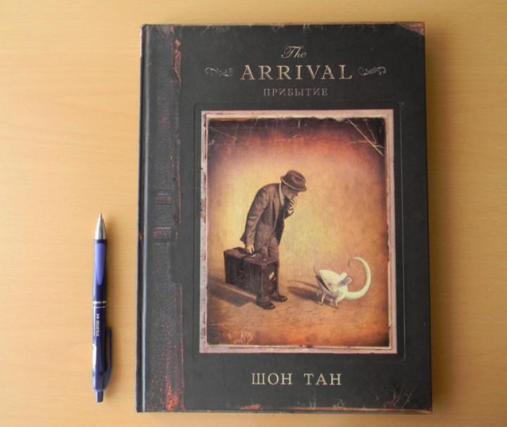 книга, Прибытие, роман