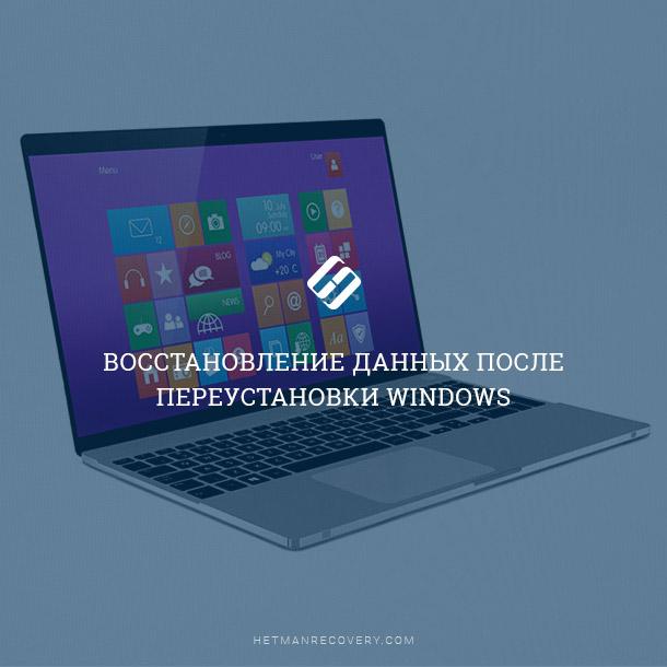 Восстановление данных после переустановки Windows
